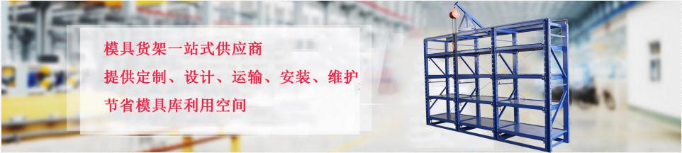 上海模具货架|模具架|抽屉式模具架|模具架厂家-上海博储机械有限公司