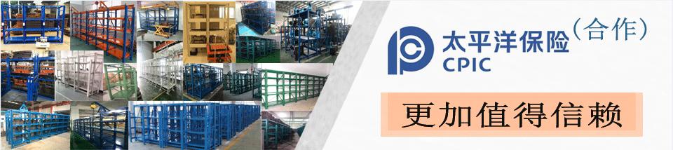 模具架 – 上海模具货架厂家 – 上海博储机械有限公司