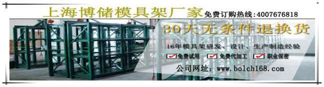 标准模具架、抽屉式模具架、模具架厂家--首选博储模具架厂家,全国免费咨询热线:400-7676-818.